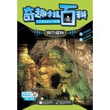 Trolltech Children s Encyclopedia Magical world: Cave Quest(Chinese Edition)