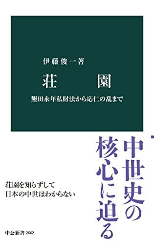 荘園 墾田永年私財法から応仁の乱まで (中公新書)