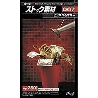 ストック素材 007・ビジネス&マネー