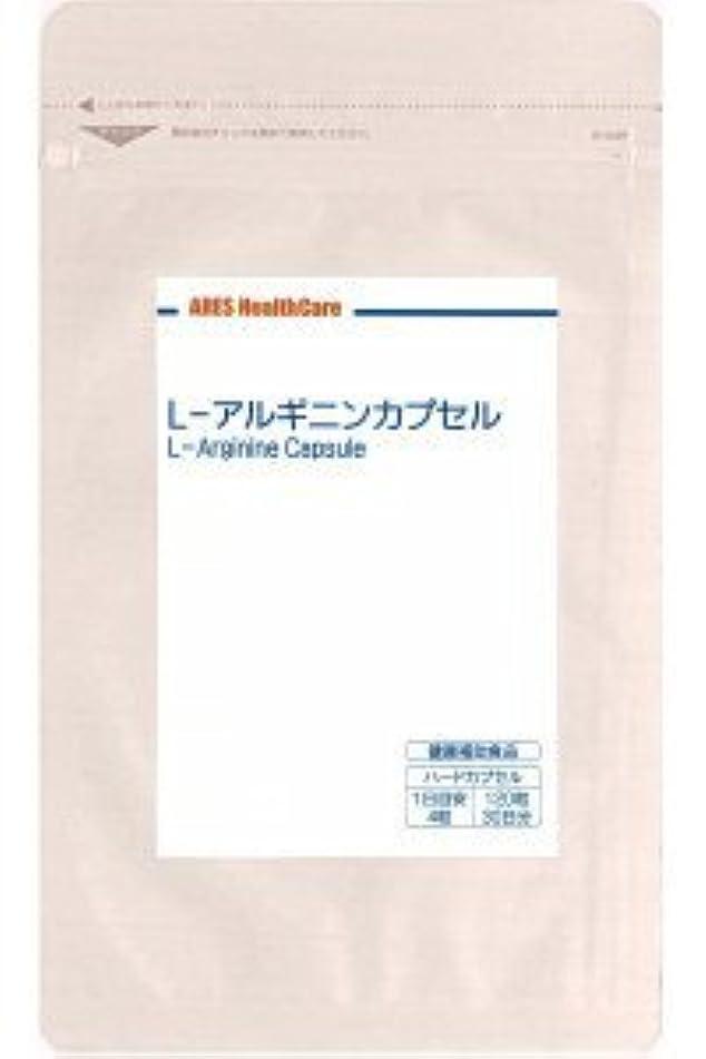 マトンマグシーフードL-アルギニンカプセル(30日分)