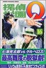 探偵学園Q(16) (講談社コミックス)