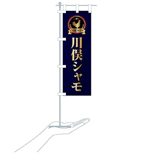 卓上ミニ川俣シャモ のぼり旗 サイズ選べます(卓上ミニのぼり10x30cm 立て台付き)