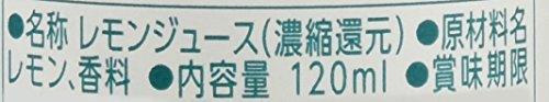 ポッカサッポロフード&ビバレッジ『ポッカレモン100』
