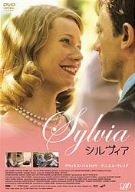 シルヴィア [DVD]