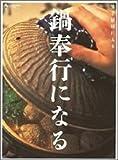 鍋奉行になる (オレンジページブックス―男子厨房に入る)