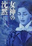 女神の沈黙 (集英社文庫)