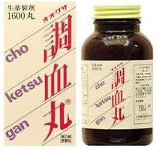 【第2類医薬品】オオクサ調血丸 1600丸
