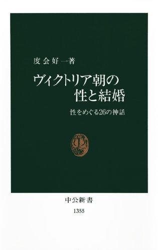 ヴィクトリア朝の性と結婚 性をめぐる26の神話 (中公新書)