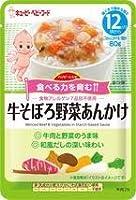 QP キユーピー 離乳食 ハッピーレシピ 牛そぼろ野菜あんかけ 80g 48個 (12個×4箱) ZHT