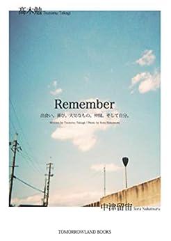 [髙木勉, 中津留宙]のRemember: 〜出会い。喜び。大切なもの。仲間。そして自分。〜 (tomorrowlandbooks)