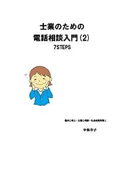 [中條 幸子]の士業のための電話相談入門(2)