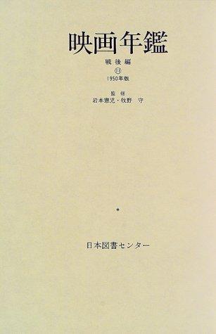 映画年鑑 (戦後編11)の詳細を見る