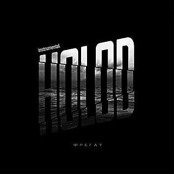 Фрегат (Instrumental)