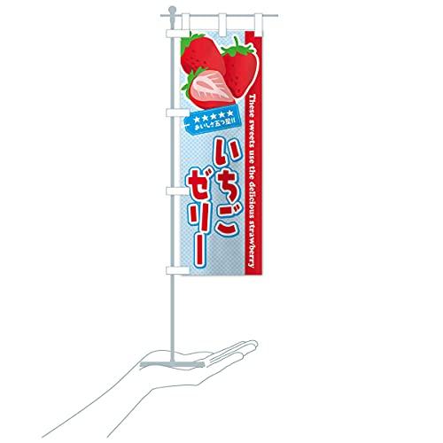 卓上ミニいちごゼリー のぼり旗 サイズ選べます(卓上ミニのぼり10x30cm 立て台付き)