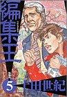 編集王: 鳳仙花 (5) (ビッグコミックス)