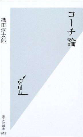 コーチ論 (光文社新書)