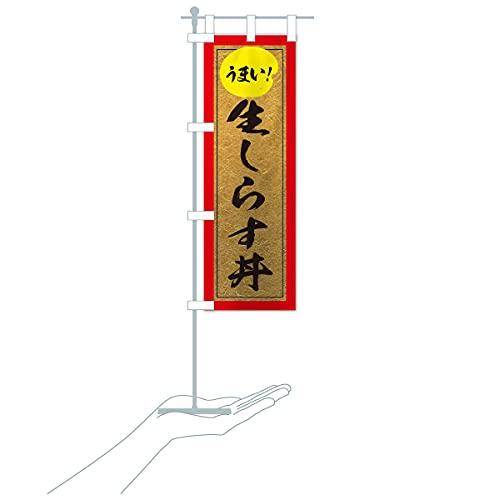卓上ミニ生しらす丼 のぼり旗 サイズ選べます(卓上ミニのぼり10x30cm 立て台付き)