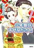 少年舞妓・千代菊がゆく! 初めてのヴァレンタイン (少年舞妓・千代菊がゆく! シリーズ) (コバルト文庫)