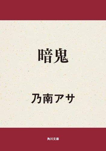 暗鬼 (角川文庫)