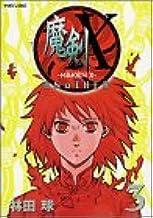 魔剣X another 第3巻 (マガジンZコミックス)