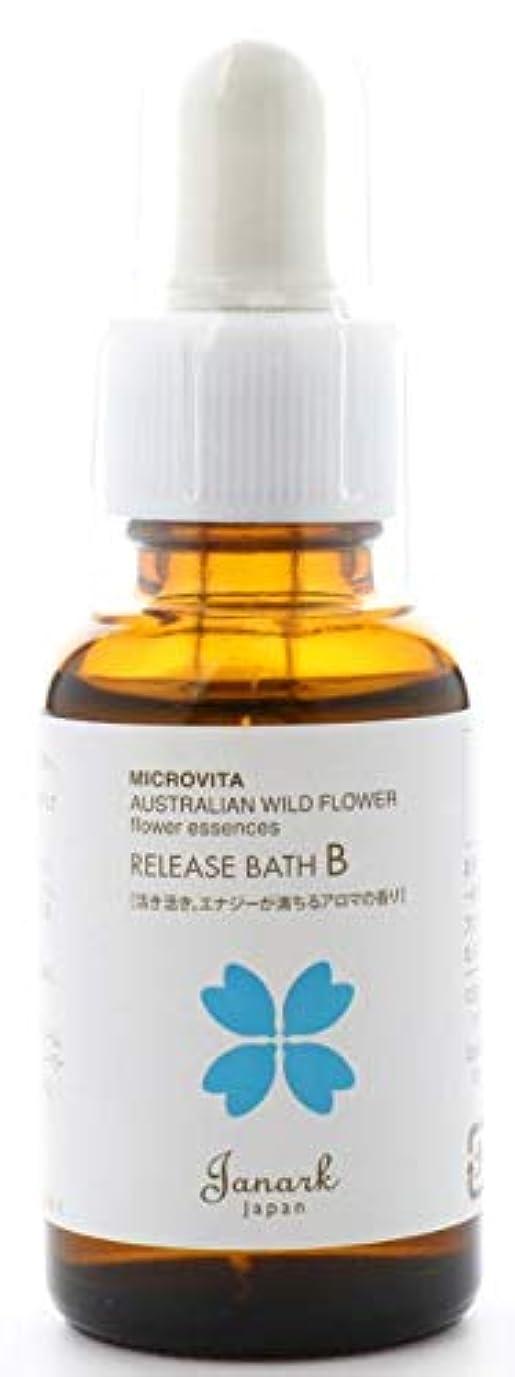 アライアンス権限ハンマー【リリースバスB 30ml】活力でみなぎる体をサポートする入浴剤