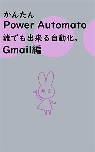 かんたんPower Automate 誰でも出来る自動化。Gmail編
