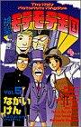 神聖モテモテ王国 5 (少年サンデーコミックス)