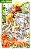 チャームエンジェル (5) (ちゃおコミックス)