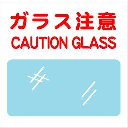 Amazon 警告シール ガラス注意 24cm 24cm 標識 サイン 文房具 オフィス用品