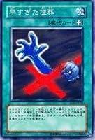 早すぎた埋葬 【N】 SD3-JP018-N ≪遊戯王カード≫[灼熱の大地]