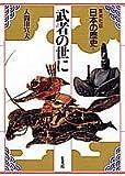 武者の世に 集英社版 日本の歴史 (7) (日本の歴史)