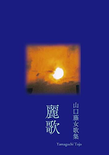 山口藤女歌集『麗歌』の詳細を見る