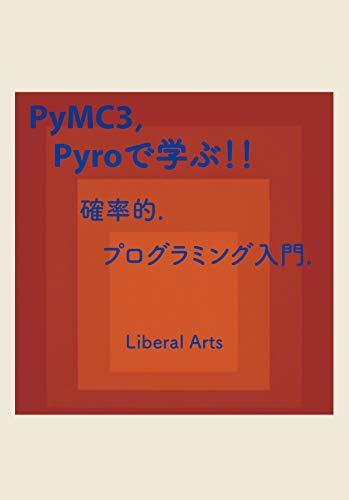 PyMC3、Pyroで学ぶ統計モデリング発展