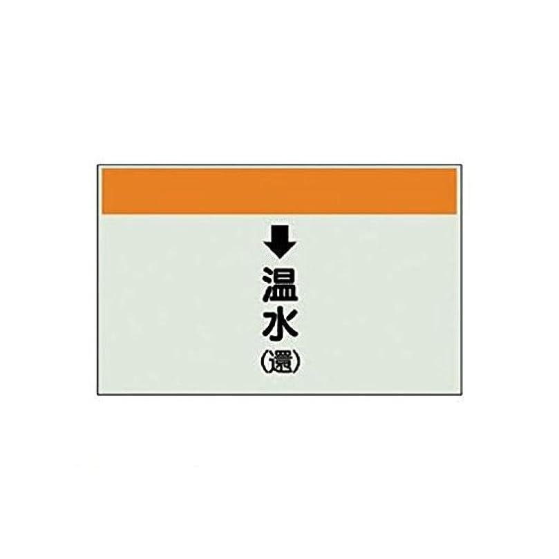 休憩赤マニアEN42320 配管識別シート【縦管用】↓温水【還】大?ユニシート?250X1000