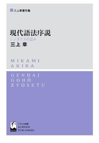現代語法序説 (三上章著作集)