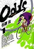 Odds 1 (ヤングサンデーコミックス)