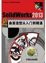 SolidWorks Engineering Design and Development Series : SolidWorks 2013 Chinese version of surface modeling from entry to the master ( with DVD dubbing teaching CD-ROM )(Chinese Edition)