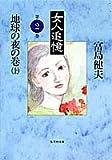 女人追憶 第二巻  地球の夜の巻 上 (女人追憶) (集英社文庫)