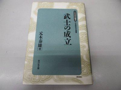武士の成立 (日本歴史叢書)