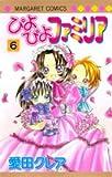 ぴよぴよファミリア 6 (マーガレットコミックス)