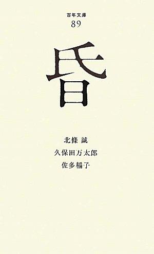 昏 (百年文庫)