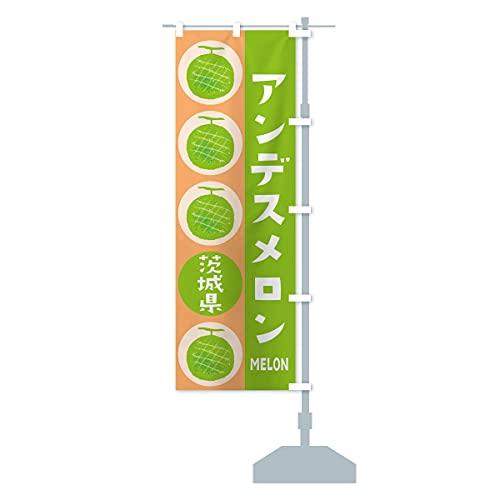 アンデスメロン のぼり旗 サイズ選べます(ジャンボ90x270cm 右チチ)