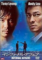 インファナル・アフェア(低価格版) [DVD]