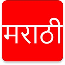 Best learn marathi from english Reviews