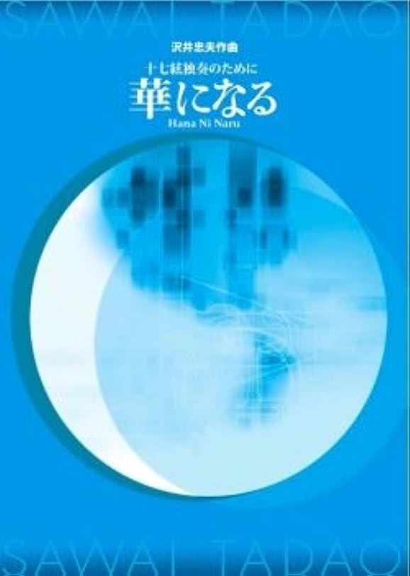 意見殺すトチの実の木沢井忠夫 作曲 十七絃独奏のために 華になる (送料など込)