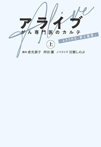 [画像:アライブ がん専門医のカルテ(上) (フジテレビBOOKS)]