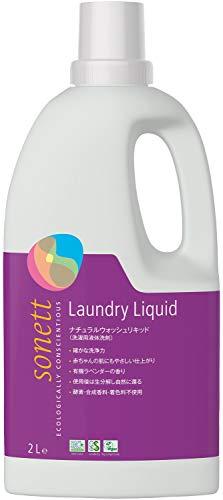 ソネット SONETT 洗濯用洗剤 オーガニック ラベンダー ナチュラルウォッシュリキッド 2L