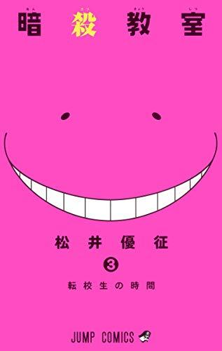 暗殺教室 3 (ジャンプコミックス)の詳細を見る