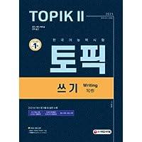 ★★しおり贈呈★★ 韓国語教材 2021 韓国語能力試験 TOPIK 2 書き取り