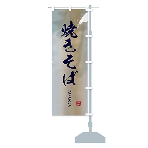 焼きそば のぼり旗 サイズ選べます(コンパクト45x150cm 右チチ)